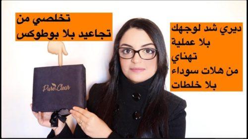 الباك VIP: اكواب الشفط + زيت بذور التين الشوكي 30 مل photo review